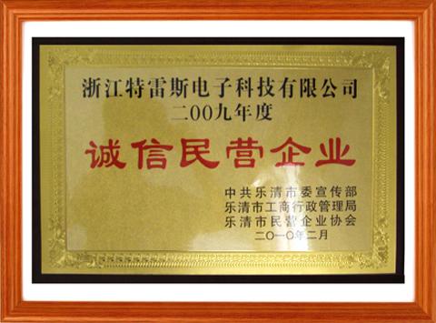 2009年度诚信企业