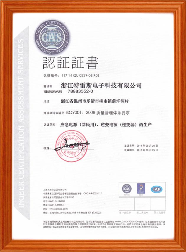 ISO9001:2008(中文版)