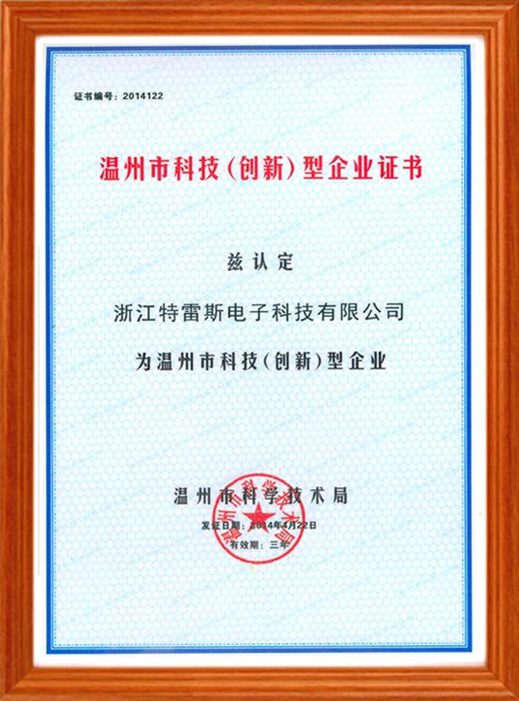 温州科技创新证书